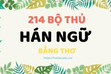 Học nhanh 214 bộ thủ chữ Hán tiếng trung qua thơ lục bát