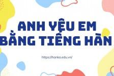 """Ý nghĩa thật sự ẩn chứa trong câu nói """"Anh yêu em"""" trong tiếng Hàn"""