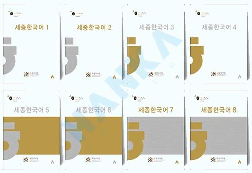 giáo trình tiếng Hàn sejong